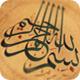 Bismillah - Style 2 - VideoHive Item for Sale