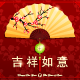Chinese New Year Folding Fan Background - GraphicRiver Item for Sale