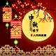 Mid Autumn Festival Background - GraphicRiver Item for Sale