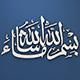 Besm Allah - 3DOcean Item for Sale