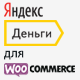 Yandex Money Payment Gateway for WooCommerce - CodeCanyon Item for Sale