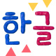 Korean Alphabet in Clay - VideoHive Item for Sale
