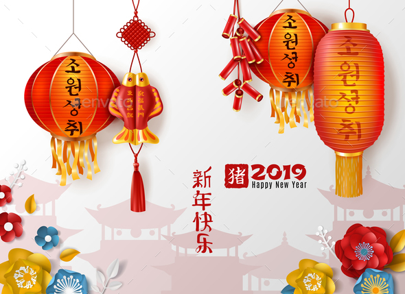 Chinese New Year Horizontal Poster