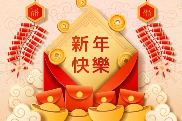 Chinese New Year Card Design or 2019