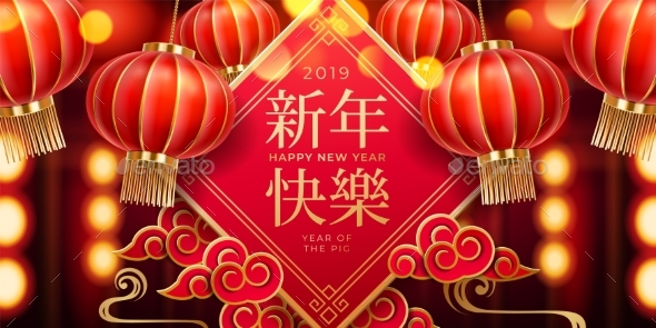 2019 Chinese New Year Greeting Card with Lanterns