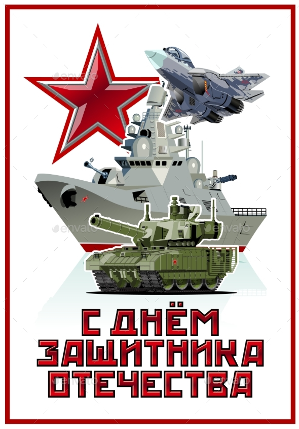 Cartoon Greeting Card for February 23 Defender of Fatherland