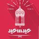 Eid Mubarak - Digital Signage - VideoHive Item for Sale