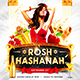 Rosh Hashanah Day Party Flyer - GraphicRiver Item for Sale