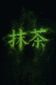 Kanji Matcha written in matcha powder flying in the air. Japanese drink concept on a dark background - PhotoDune Item for Sale