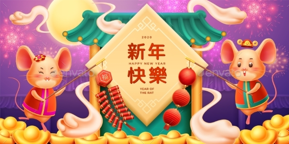 Chinese New Year Cartoon Rats with Lanterns
