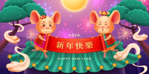 Chinese New Year Cartoon Rats with Scroll Banner
