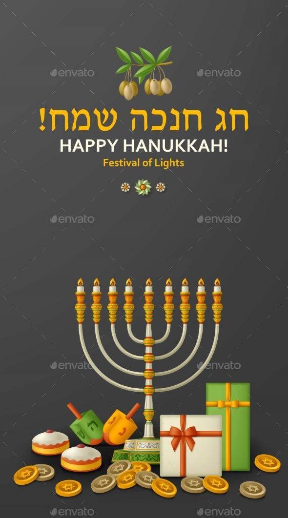 Hanukkah Black Template with Torah Menorah