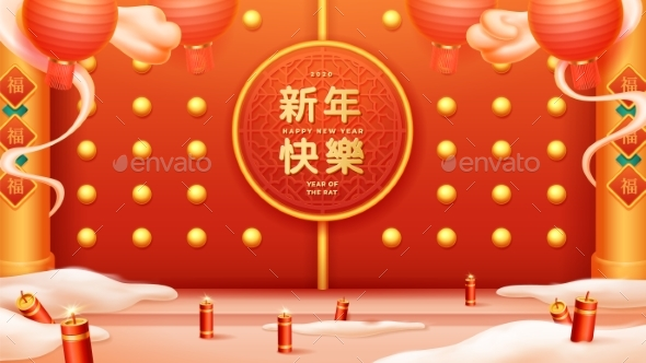 Gate and Lanterns with Chinese New Year Hieroglyph