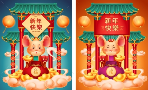 2020 New Year Greeting Card with Mouse and Temple