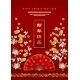Lunar Chinese New Year - GraphicRiver Item for Sale