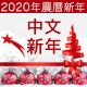 New Year 2021 - AudioJungle Item for Sale