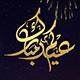 Ramadan & Eid Opener - VideoHive Item for Sale