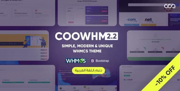 COOWHM - Multipurpose WHMCS Template