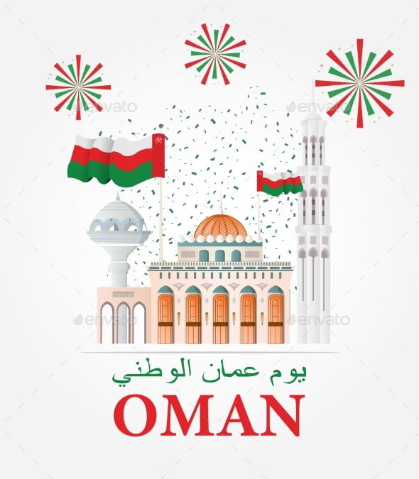 Poster Design To Celebrate National Day in Oman