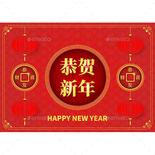 Greeting Card for Happy Chinese New Year Festival