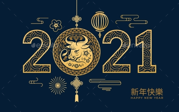 Chinese New Year 2021 Golden Metal Ox and Lanterns