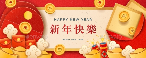 Paper Cut for Chinese New Year