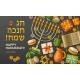 Hanukkah Black Template with Torah, Menorah - GraphicRiver Item for Sale