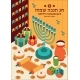 Hanukkah Isometric Template with Torah, Menorah - GraphicRiver Item for Sale