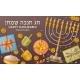 Hanukkah Brown Template with Torah, Menorah - GraphicRiver Item for Sale