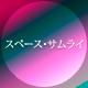 Atmospheric Soundscape - AudioJungle Item for Sale