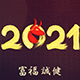 Chinese New Year Celebration 2021 | After Effects Template - VideoHive Item for Sale