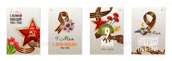 Victory Day Posters Collection