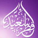 Eid Al Fitr Opener - VideoHive Item for Sale