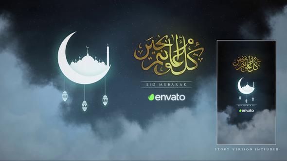 Eid and Ramadan Opener