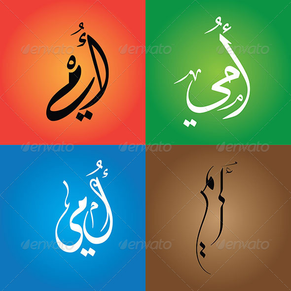 Arabic Calligraphy: 'My Mother'