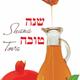 Rosh Hashana Greeting Card - GraphicRiver Item for Sale