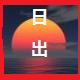 Chinese Sunrise