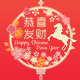 Happy Horse Year - GraphicRiver Item for Sale